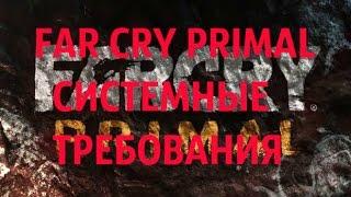 Far Cry Primal - Официальные системные требования