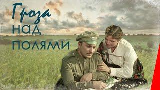 Гроза над полями (1958) фильм