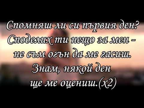 Михаела Маринова-Един срещу друг/Mihaela Marinova-Edin Shreshu Drug/lyrics Video