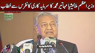 PM Malaysia Mahathir Mohammad & PM Imran Khan Investment Conference Today 22 March 2019
