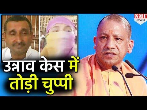 Unnao Case में CM Yogi ने तोड़ी चुप्पी, MLA Kuldeep को लेकर कही बड़ी बात