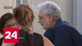 Пласидо Доминго может быть замешан в сексуальном скандале - Россия 24