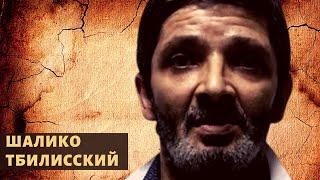 Сидит по сей день! Вор в законе «Шалико Тбилисский»