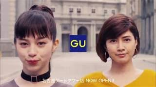 GU 面白いダンスCM洋楽曲 中条あやみ 内田有紀 スキャットマン・ジョン ...