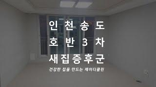 인천 송도호반베르디움3차에듀시티 새집증후군