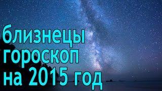 видео Гороскоп на 2015 год: Близнецы