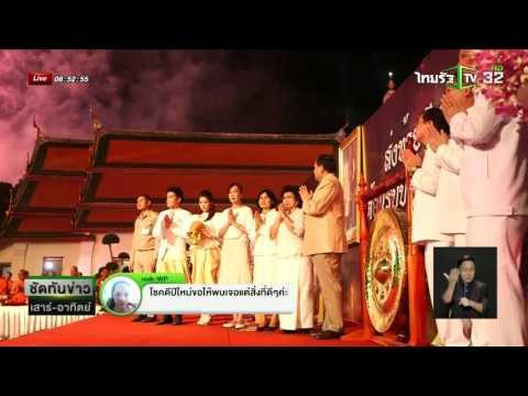 วธ.เผยสวดมนต์ข้ามปีกว่า 18 ล้านคน | 02-01-59 | ชัดทันข่าว | ThairathTV