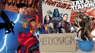 "Трейлер ""Черепашки Ниндзя 2"". ""Атака на Титанов"" на русском."