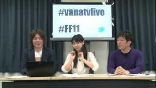 大変だ! ヴァナTVスタッフのOtsumaruが有頂天になってしまった! 番組...