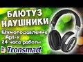 🔊 Tronsmart Encore S6 🎧 Блютуз наушники с активным шумоподавлением и поддержкой кодека aptX