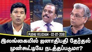 Pudhu Velicham 05-07-2018 IBC Tamil Tv