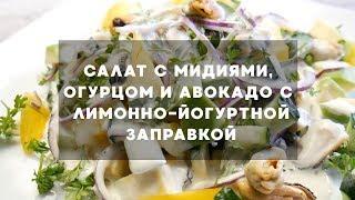 Салат с мидиями, огурцом и авокадо с лимонно-йогуртной заправкой