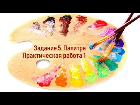 Практические работы в графическом редакторе Paint: ПР1-Задание_5
