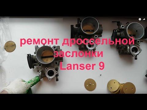 лансер на заслонки 9 дроссельной ремонт фото