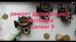 lanser 9 самая низкая цена за ремонт дроссельной заслонки