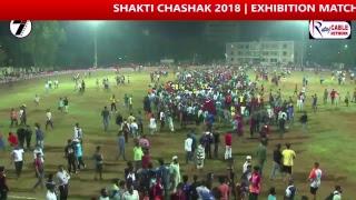 EPIC MATCH | MUMBAI vs RAIGAD | RE-TELECAST | SHAKTI CHASHAK 2017