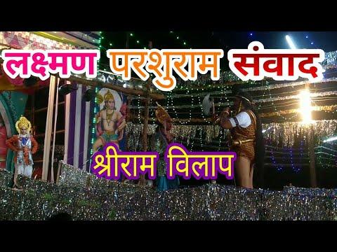Lakshman ParsuRam Samvaad - Shri Ram Vilap (Part - 1)