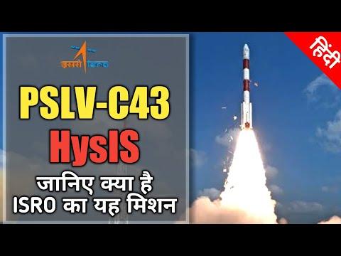जानिए क्या है ISRO का PSLV-C43 / HysIS मिशन | Official Curtain Raiser Video by ISRO in Hindi