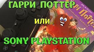 SONY PLAYSTATION 4 или ГАРРИ ПОТТЕР книжка  МИШКА играет, читает и пишет буквы