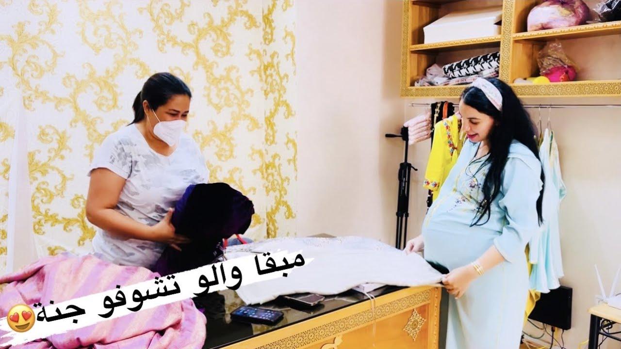 كنوجد تكاشط للسبوع 😍 موعد الولادة 😱😱