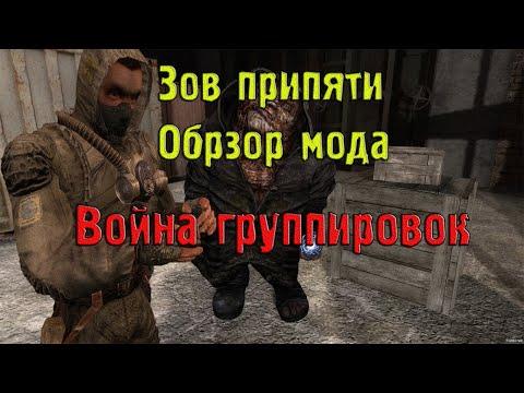 Зов Припяти: обзор мода война группировок :)