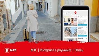 МТС | Интернет в роуминге | Отель
