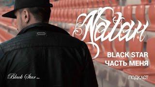 Natan - Black Star — часть меня (podcast, 2015)