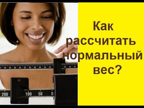 Нормальный вес мужчины -