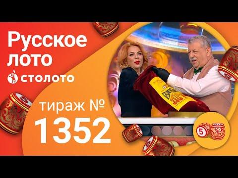 Русское лото 06.09.20 тираж №1352 от Столото