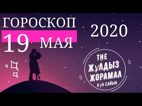 Гороскоп На Сегодня (19 Мая) Гороскоп На 2020 Год