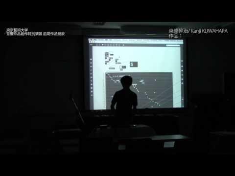 音響作品創作特別演習 前期作品発表 東京藝術大学