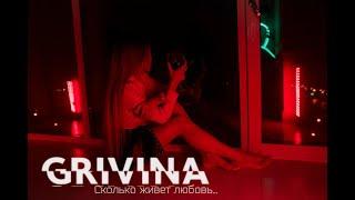 Смотреть клип Grivina - Сколько Живет Любовь