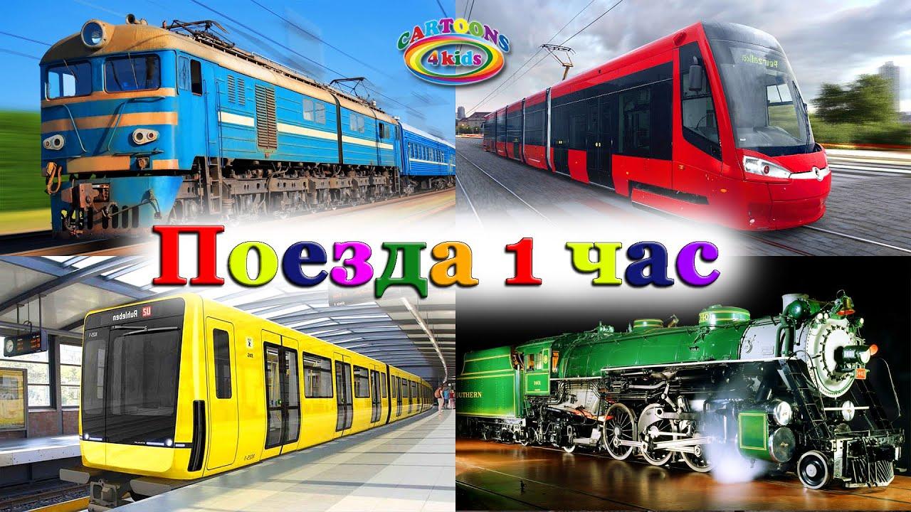 Изучаем железнодорожный транспорт, учим цвета и поезда для детей, 1 час