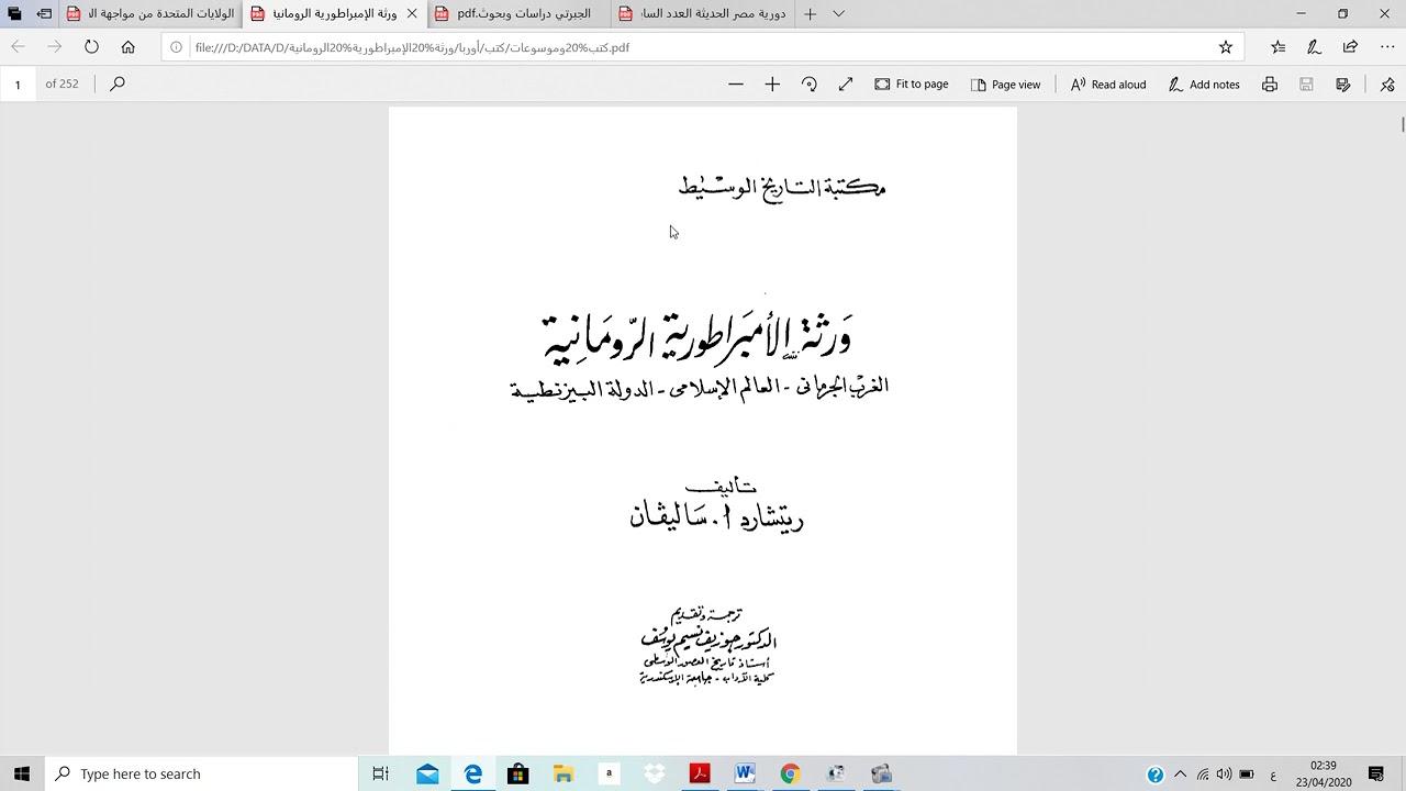كيف تكتب ورقة بحثية باللغة العربية د أحمد جلال بسيوني Youtube