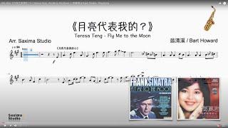 (Eb Alto)《月亮代表我的?》( Teresa Teng – Fly Me to the Moon ) / 鄧麗君&Frank Sinatra – Playalong