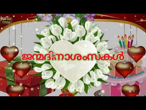 Birthday Wishes in Malayalam Greetings Messages Ecard – Malayalam Birthday Greetings