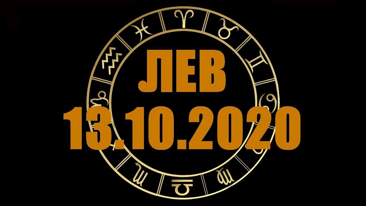 Гороскоп на 13.10.2020 ЛЕВ
