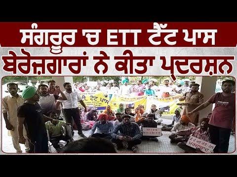 Sangrur में TET पास बेरोज़गार ETT Teachers ने किया Protest