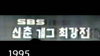 sbs-seoul-broadcasting-system-ident