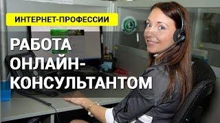 видео Работа в интернете на дому обзор