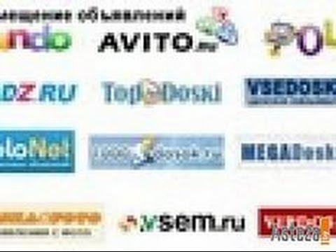 Объявления в Санкт-Петербурге - купить / продать