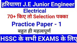 HSSC#J.Eजूनियर इंजीनियर Electrical Practice set#1 mock test advt 10/2019 how to qualify J.E book pdf