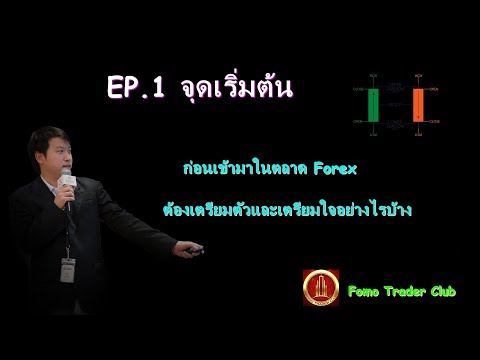 EP1.จุดเริ่มต้น เทรด Forex เริ่มต้นยังไงดีหน้อ