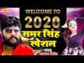 Wecome to 2020 Samar Singh Special | Happy New year 2020 Samar singh JUKEBOX