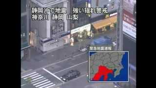 【緊急地震速報】2009年8月11日駿河湾地震