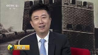 [对话]世界500强企业的中国名片| CCTV财经