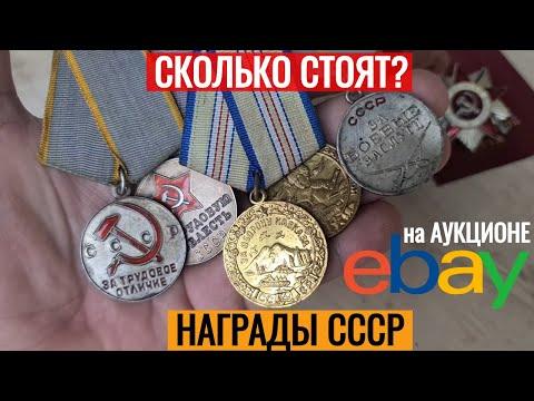Орден МЕДАЛИ сколько стоят НАГРАДЫ СССР на АУКЦИОНЕ EBay