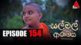 සල් මල් ආරාමය | Sal Mal Aramaya | Episode 154 | Sirasa TV Thumbnail