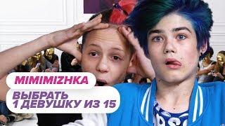 Выбрать 1 из 15 и AMIRa. Mimimizhka играет в Чат На Вылет / Пинк Шугар