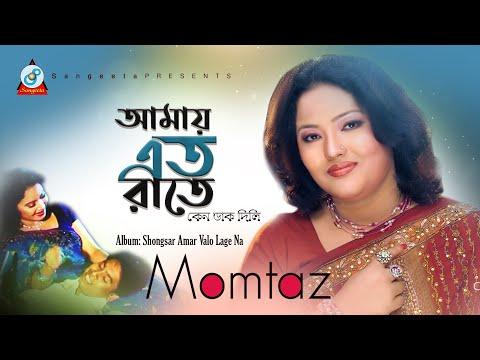 Amai Eto Raate- Momtaz Music Video
